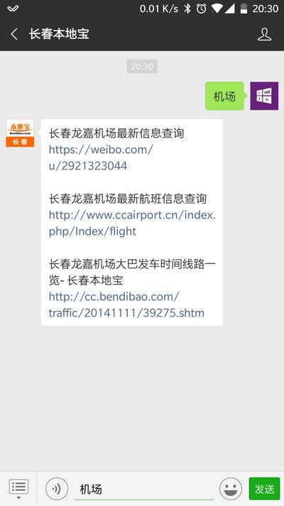 长春龙嘉机场大巴发车时间线路一览