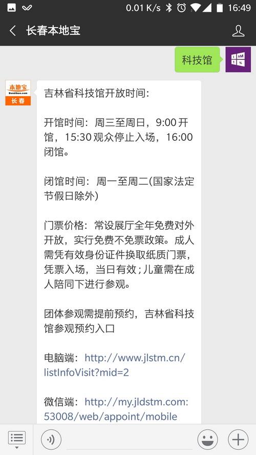 吉林省科技馆门票预约入口(网址+操作指南)