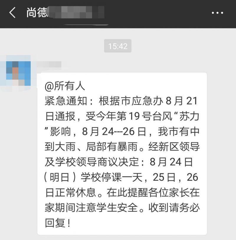 """受台风""""苏力""""影响 长春部分学校明天(8月24日)停课"""