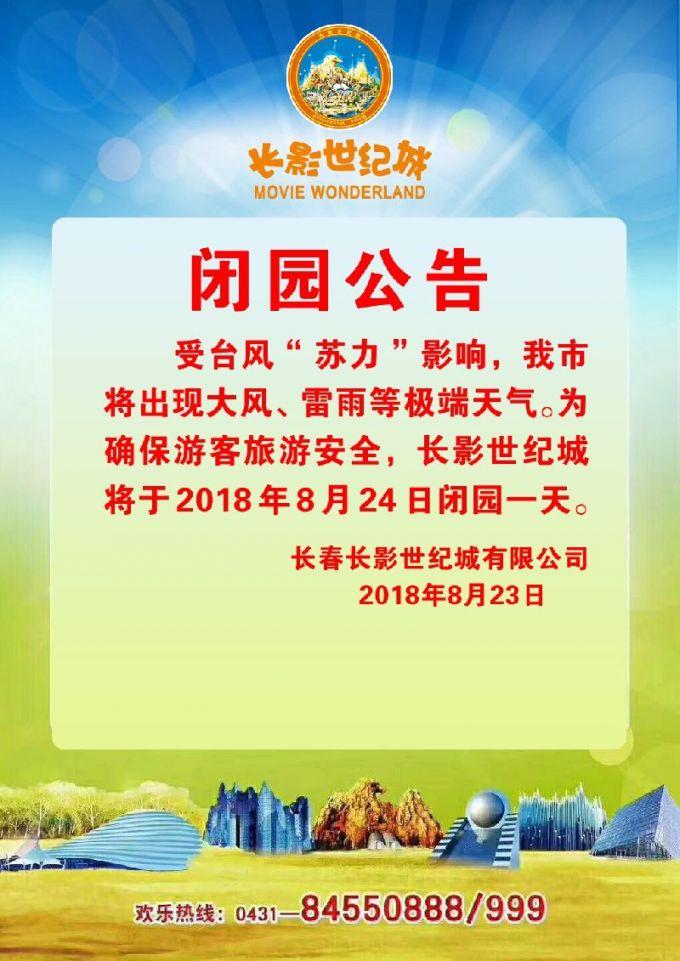 """受台风""""苏力""""影响 长春影世纪城今天(8月24日)闭园一天"""