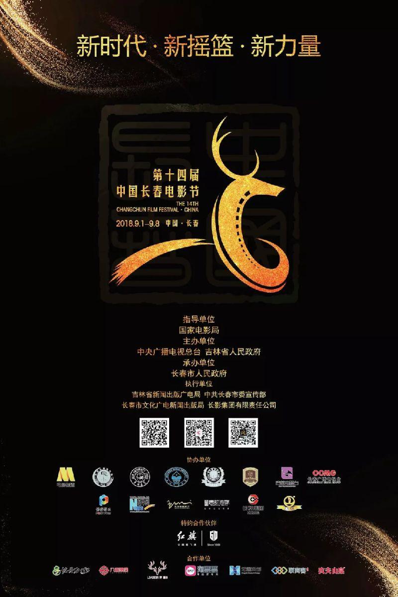 2018第十四届中国长春电影节排片表| 附购票入口