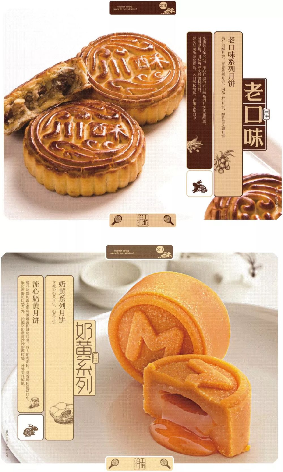 2018长春各大品牌月饼介绍 哪家最强?