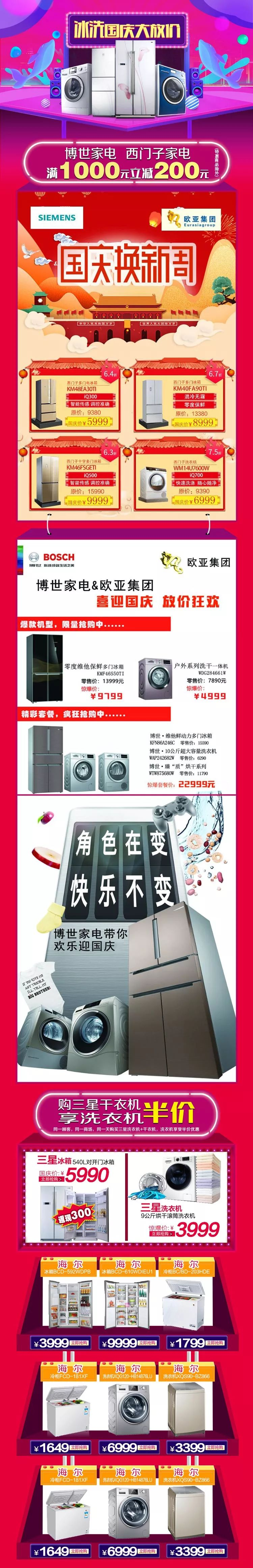 2018长春国庆节欧亚万豪购物中心打折优惠信息