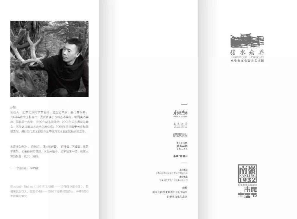 2018长春国庆节长春水文化生态园多项活动精彩纷呈