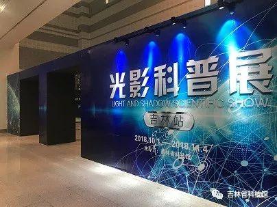 2018长春国庆节吉林省科技馆