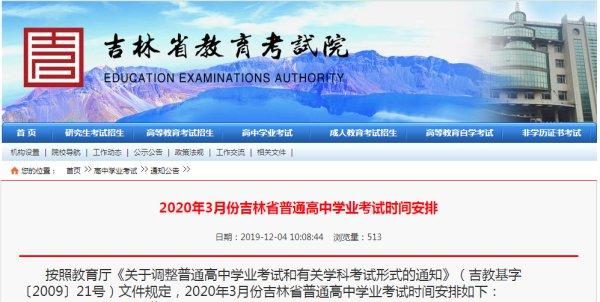 2020年3月份长春市高中学业考试时间已经确定