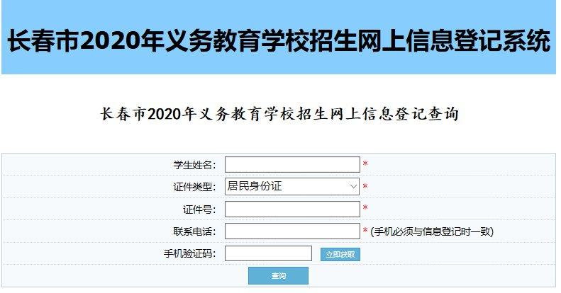2020长春中小学入学报名系统操作指南