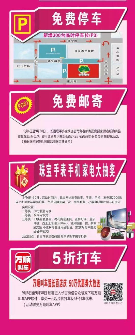 2019长春中秋节长春百货大楼打折优惠活动