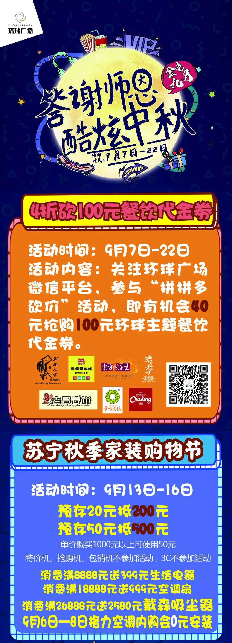 2019长春中秋节环球广场打折优惠活动