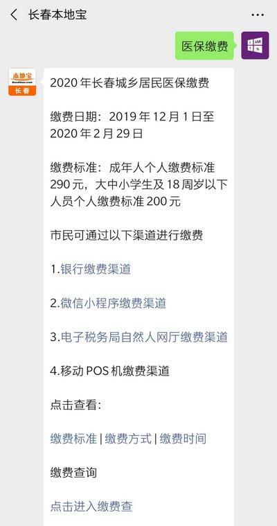 2020长春城乡居民医保怎么缴费?