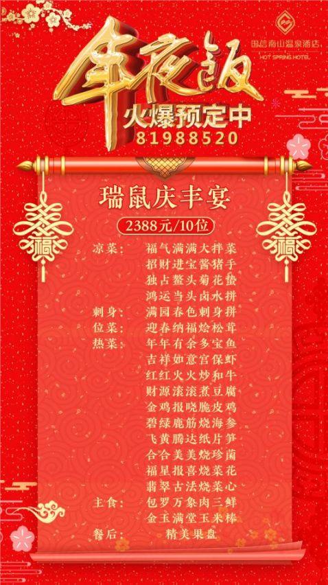 2020长春国信南山温泉春节年夜饭开始接受预订
