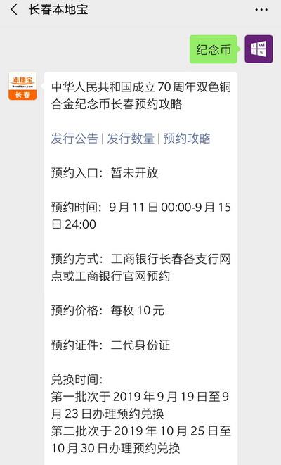 中华人民共和国成立70周年纪念币发行公告
