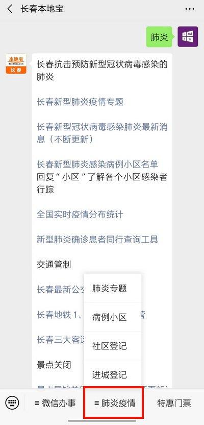 长春卫健委公布首批32名确诊病例行程轨迹