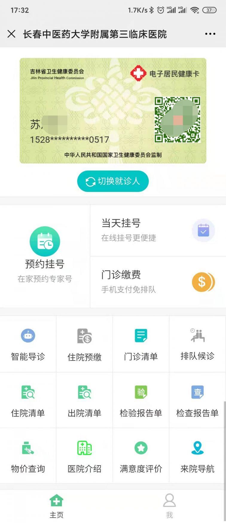 长春中医药大学附属医院挂号指南(入口 流程)