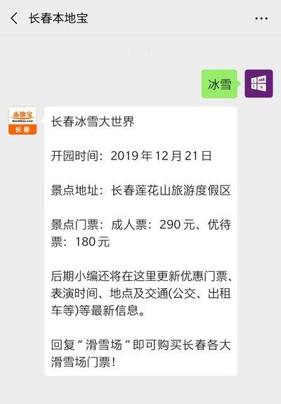 2019-2020长春冰雪大世界全攻略(时间+地点+门票)