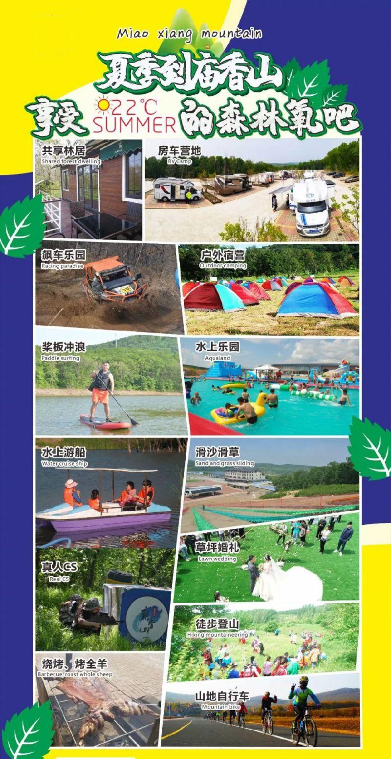 长春庙香山水上乐园7月20日开园 套票仅售98元