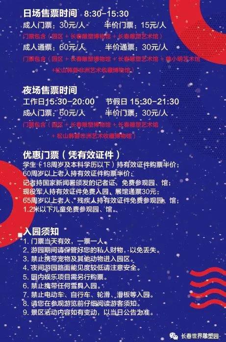 2020长春世界雕塑园冰雪林工厂游玩攻略(时间 地点 门票)