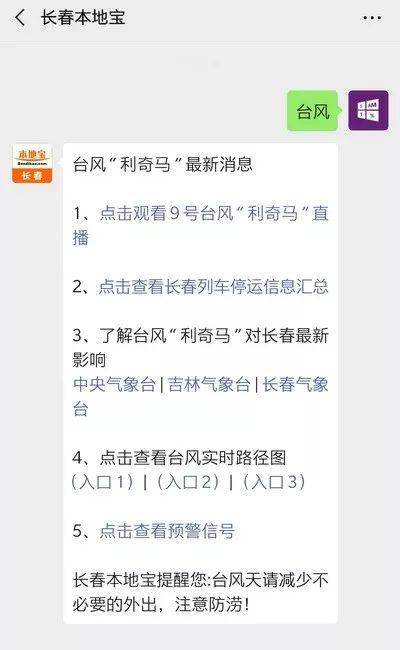 受台风利奇马影响长春列车航班停运信息(持续更新!)