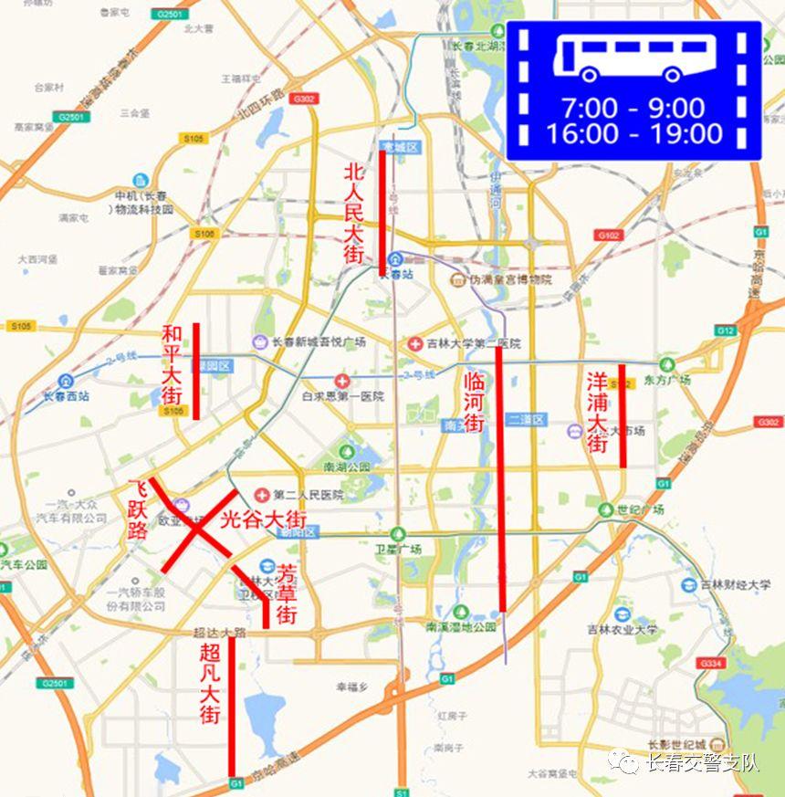 9月25日起长春实施新的交通调流及大型车通行规定