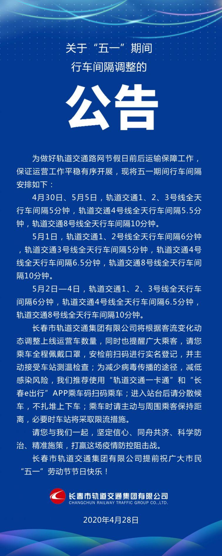 """2020""""五一""""期间 长春轨道交通行车间隔有变化"""
