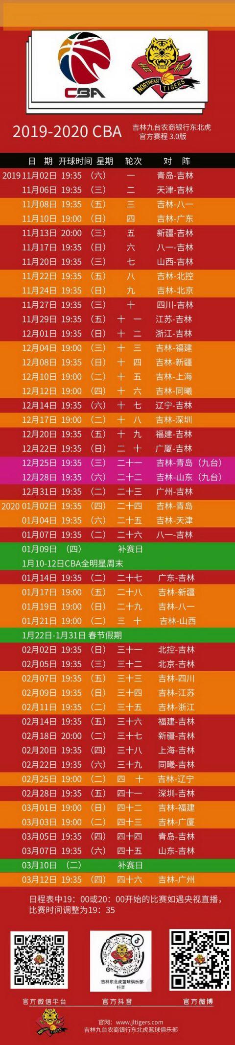 2019-2020赛季吉林九台农商银行东北虎赛程表