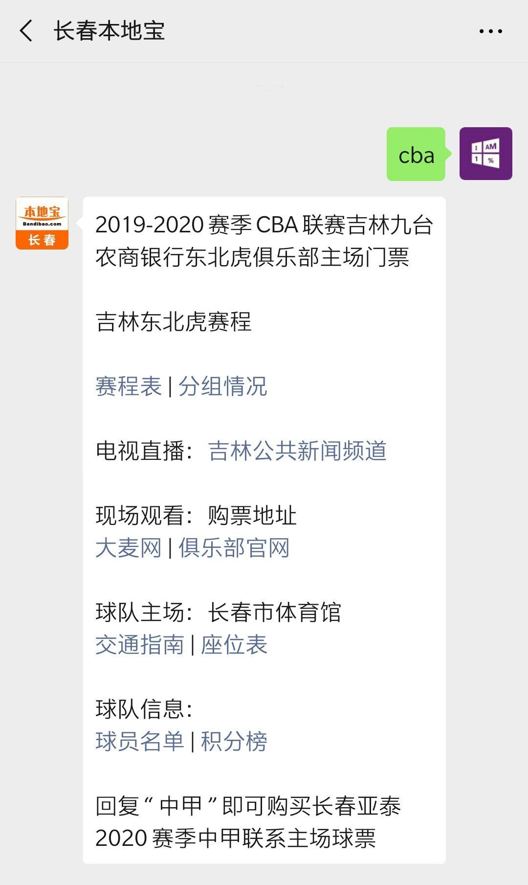 2019-2020赛季CBA吉林男篮球员名单