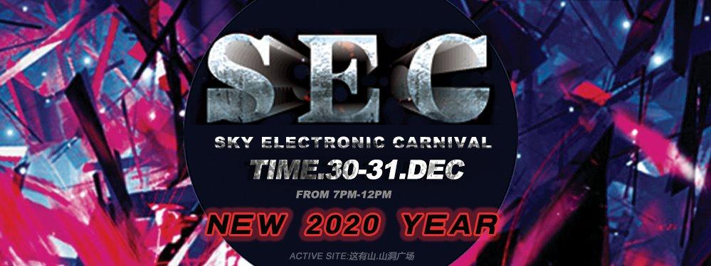 长春2019 SEC- SKY ELECTRONIC CARNIVAL(天空电子狂欢时间 地点 门票)