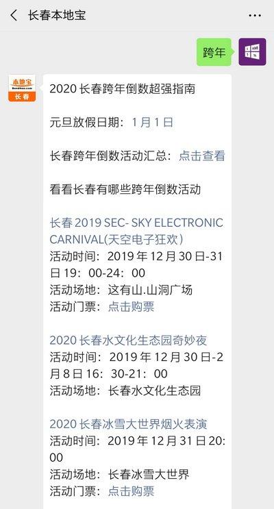 2020长春重庆路活动城跨年音乐盛典
