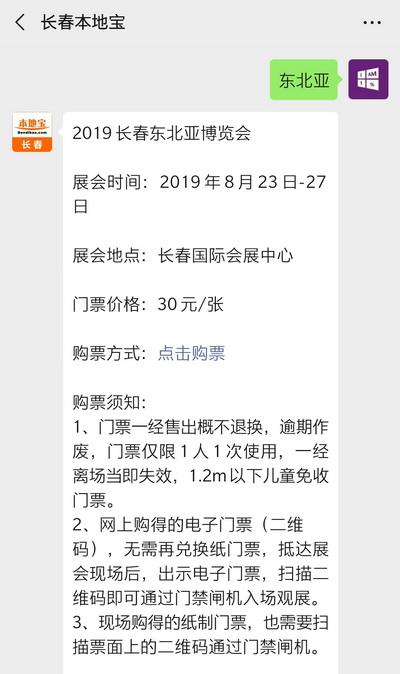 2019长春东北亚博览会门票价格