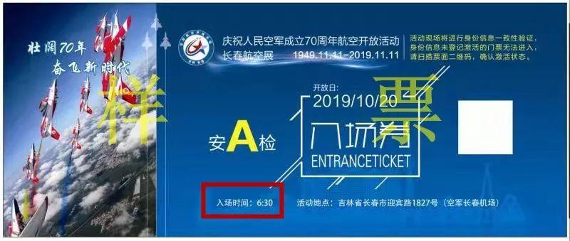 2019长春空军航空开放活动门票样式公布