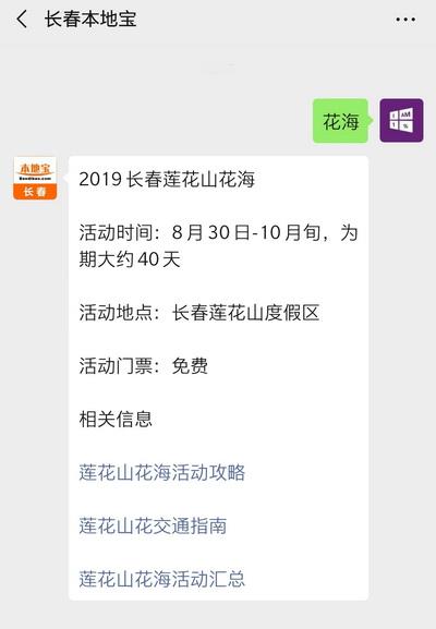 2019长春莲花山花海活动汇总