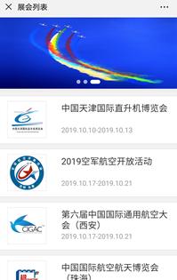 2019长春航空开放日活动门票免费领取攻略