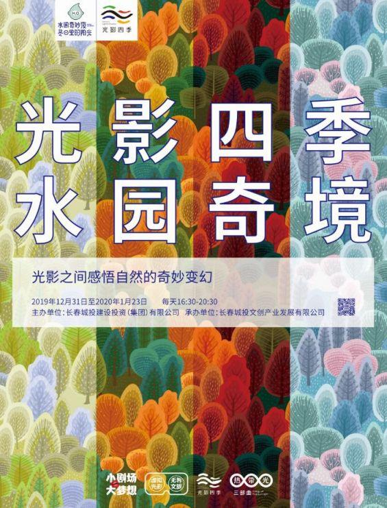 2020长春水文化生态园