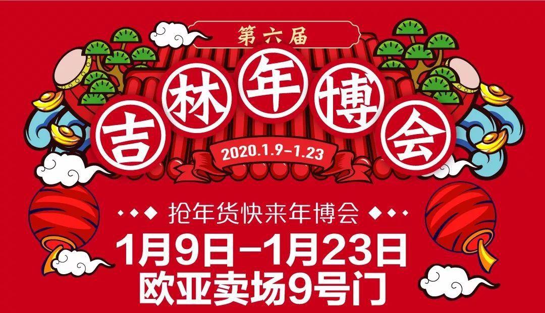 2020长春年博会活动攻略(时间 地点 门票)