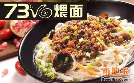 成都SM廣場73煨面探店分享