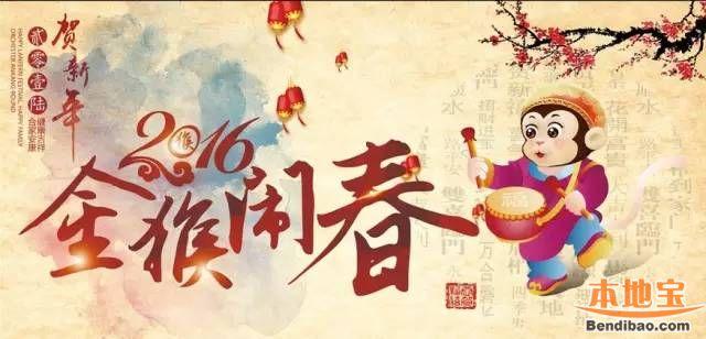 2016央视春节联欢晚会最新消息