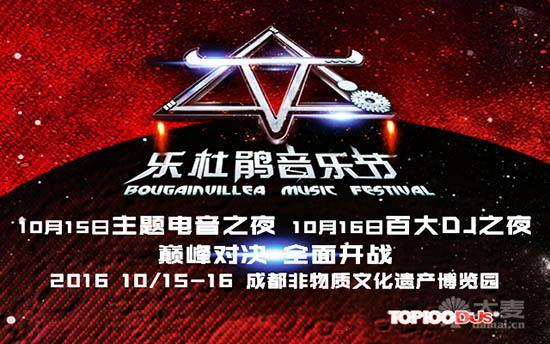 2016成都非遗博览园乐杜鹃音乐节(门票+时间