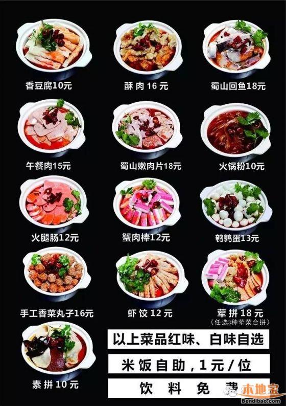 成都苏宁广场蜀山火锅消费任意金额立减5元