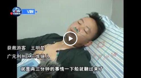 四川沉船事故最新消息(持续更新)
