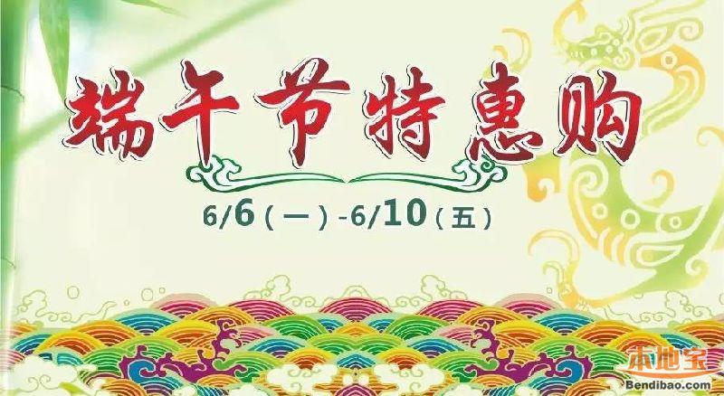 2016成都远东百货端午节特惠购(6.6-6.10)