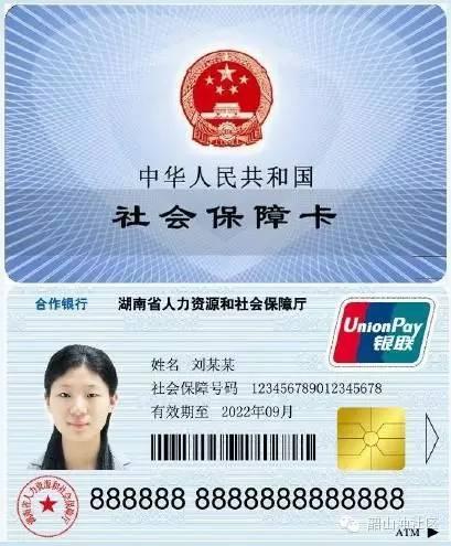 中华人民共和国社保卡记录哪些个人信息?安全