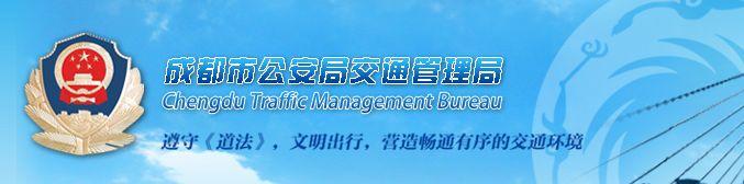 成都导游执业公共服务平台试运行 10月1日全面启动