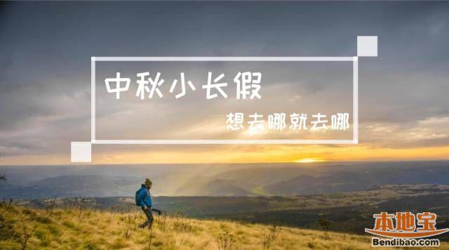 成都中秋节旅游