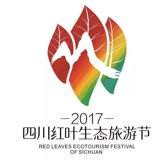 2017四川红叶生态旅游节官方logo是怎样的?