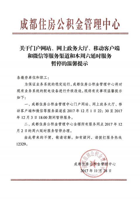 12月1日到12月3日成都公积金中心所有线上线下服务暂停