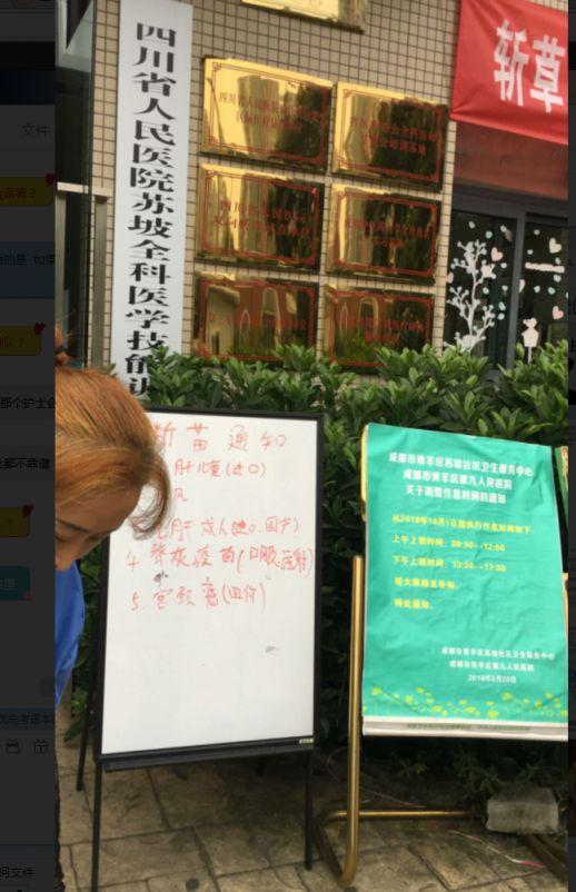 成都青羊苏坡社区宫颈癌疫苗预约情报