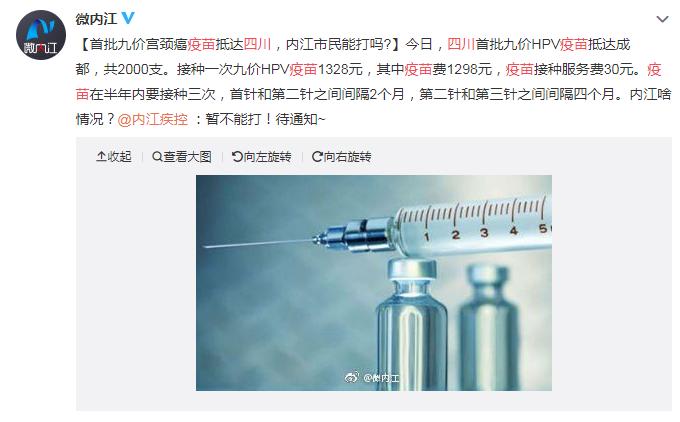 四川九价宫颈癌疫苗预约最新消息(持续更新)