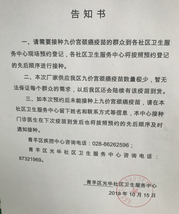 2018成都九价宫颈癌疫苗预约最新消息(持续更新)