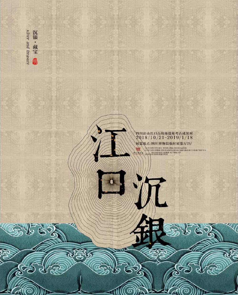 四川博物院江口沉银-彭山江口古战场遗址考古成果展时间门票