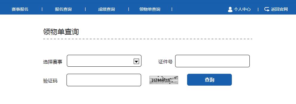 2018成都国际马拉松领悟单网上打印入口 附网址
